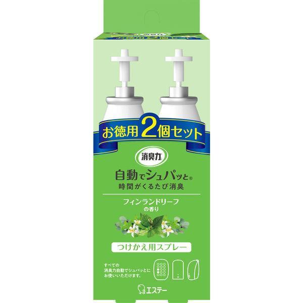 消臭力 自動でシュパッと 消臭芳香剤 直営限定アウトレット 電池式 玄関 部屋用 2個セット 39mL 使い勝手の良い つけかえ フィンランドリーフの香り エステー