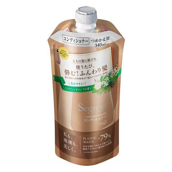 Segreta セグレタ 格安 美品 コンディショナー リラクシングハーブの香り 340ml 花王 詰め替え