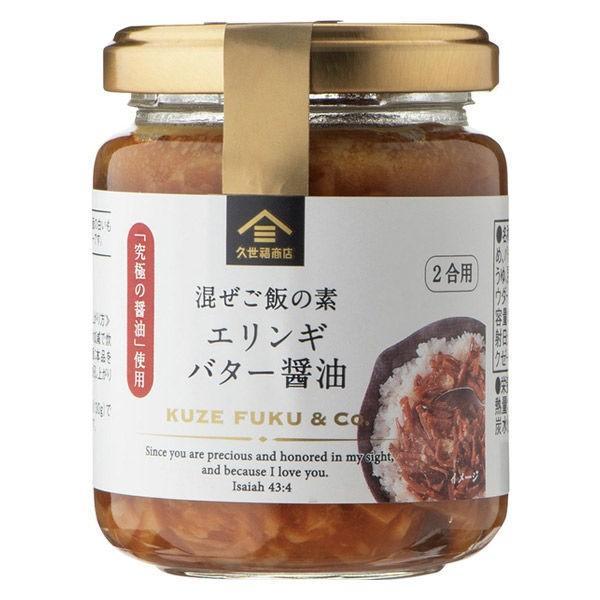 久世福商店 混ぜご飯の素 エリンギバター醤油 fk00169 安い 激安 人気 プチプラ 高品質 1個