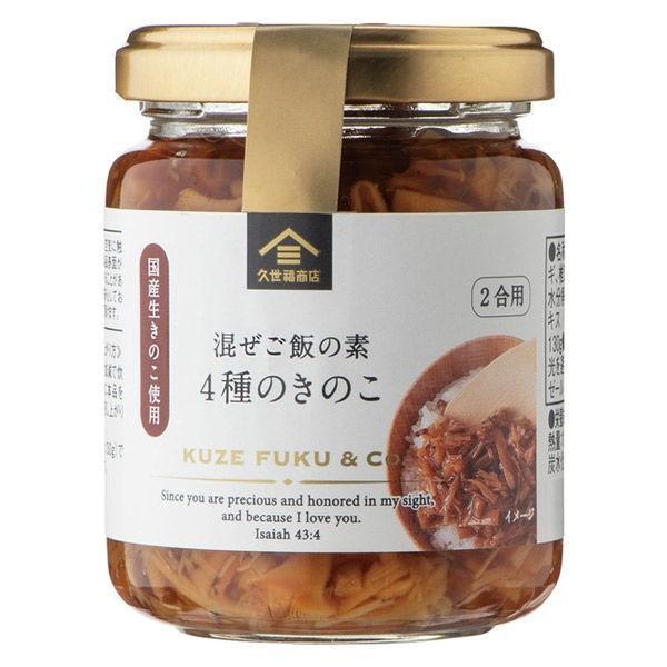 久世福商店 混ぜご飯の素 保証 4種のきのこ 1個 fk00168 2020A/W新作送料無料