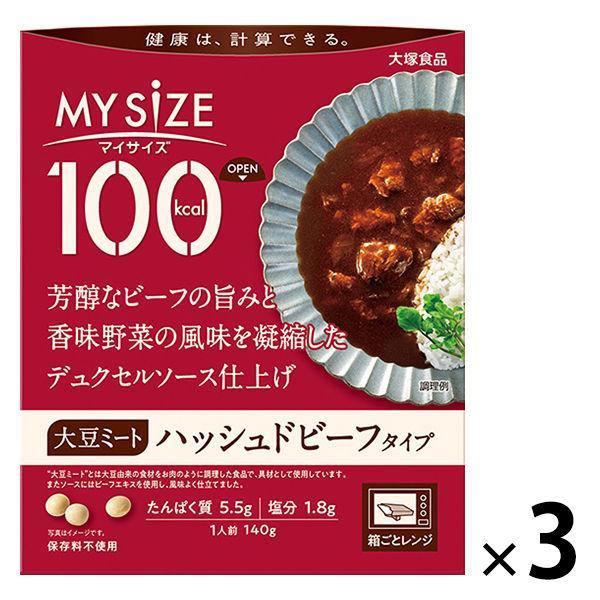 100kcal 割引も実施中 マイサイズ ソイミート ハッシュドビーフタイプ レンジ対応 直送商品 大塚食品 3個
