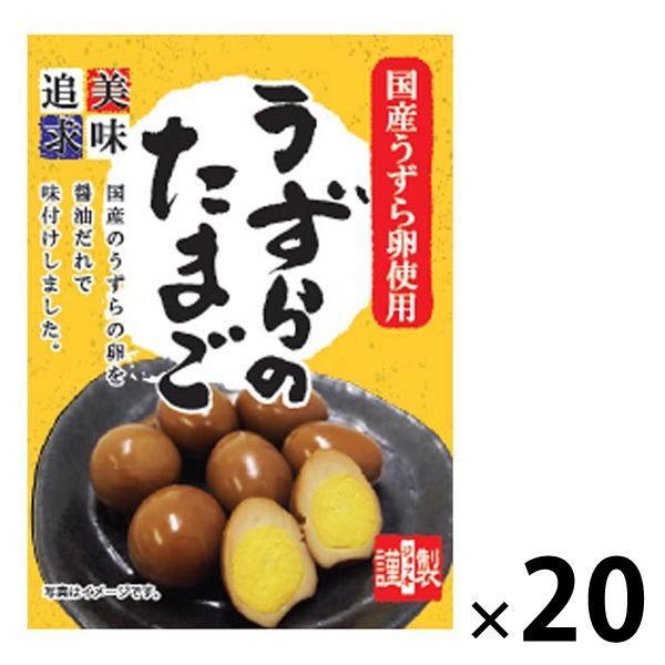 アウトレット ジョッキ 実物 うずらのたまご 大人気 1セット 国産うずら卵使用 52g×20袋
