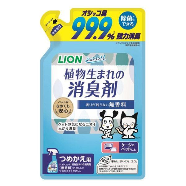 シュシュット ペット用 植物生まれの消臭剤 無香料 ライオン 詰め替え 値下げ 休み 320ml 国産
