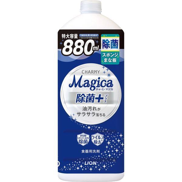 CHARMY Magica チャーミーマジカ 除菌プラス 詰め替え ライオン 1個 食器用洗剤 品質保証 全国どこでも送料無料 880ml