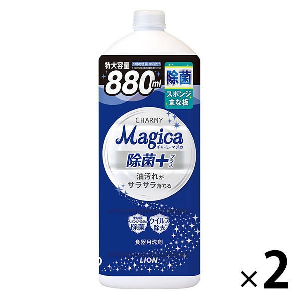 CHARMY Magica チャーミーマジカ 除菌プラス SEAL限定商品 詰め替え 1セット 880ml 食器用洗剤 希少 ライオン 2個入
