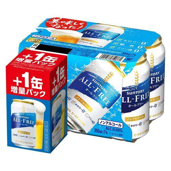 フリー サントリー オール 『オールフリー』は、本当にアルコールゼロですか? サントリーお客様センター