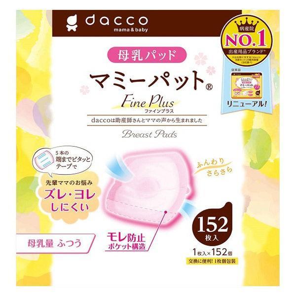 dacco マミーパット キャンペーンもお見逃しなく Fine Plus 1個 流行 母乳パット 152枚入 オオサキメディカル