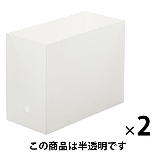 無印良品 ポリプロピレンファイルボックス スタンダードタイプ ワイド モデル着用 注目アイテム 良品計画 A4用 76475965 有名な 2個