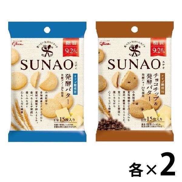 ロハコ限定 人気ブランド 1袋あたり糖質9.2g SUNAO スナオ チョコチップ2種×2袋 ロカボ 小袋トライアルセット 発酵バター 日時指定