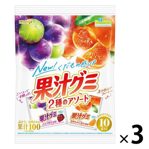 超美品再入荷品質至上 スピード対応 全国送料無料 明治 果汁グミアソート袋 3袋