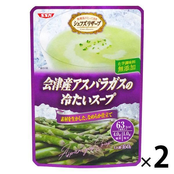 SSKセールス 格安激安 会津産アスパラガスの冷たいスープ 新作アイテム毎日更新 2袋