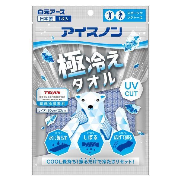 アイスノン 極冷えタオル 日本製 1枚 白元アース 百貨店 冷却用品