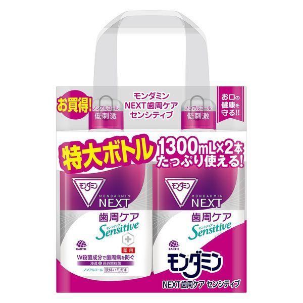 マウスウォッシュ 口臭 予防 数量限定 オリジナル モンダミン NEXT 1300mL 1パック むし歯予防 センシティブ 歯周ケア メーカー直売 2本入