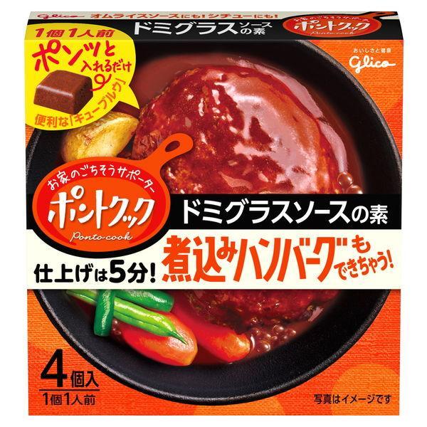 江崎グリコ ポントクック4個入 ドミグラスソースの素 倉 春の新作 メニュー調味料 1個
