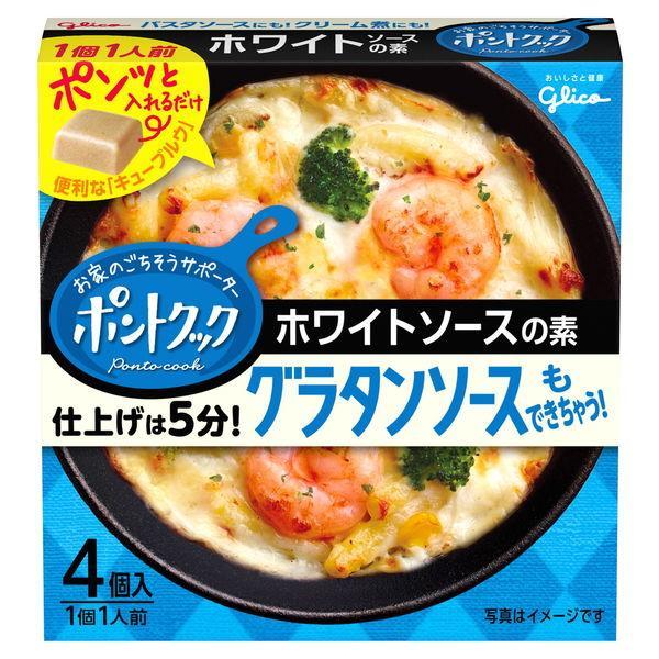 江崎グリコ ポントクック4個入 店内全品対象 ホワイトソースの素 3個入 メニュー調味料 百貨店 1セット