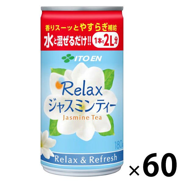 伊藤園 希釈缶 リラックスジャスミンティー 購入 ハイクオリティ 1セット 180g 60缶