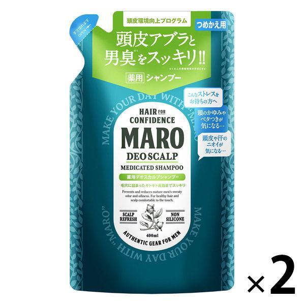 MARO マーロ 薬用 デオスカルプシャンプー 出群 2個 400ml 詰め替え セール商品 医薬部外品