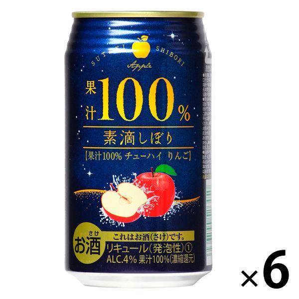 チューハイ 大決算セール 素滴しぼり 果汁100% りんご りんごサワー 高級 酎ハイ 350ml×6本
