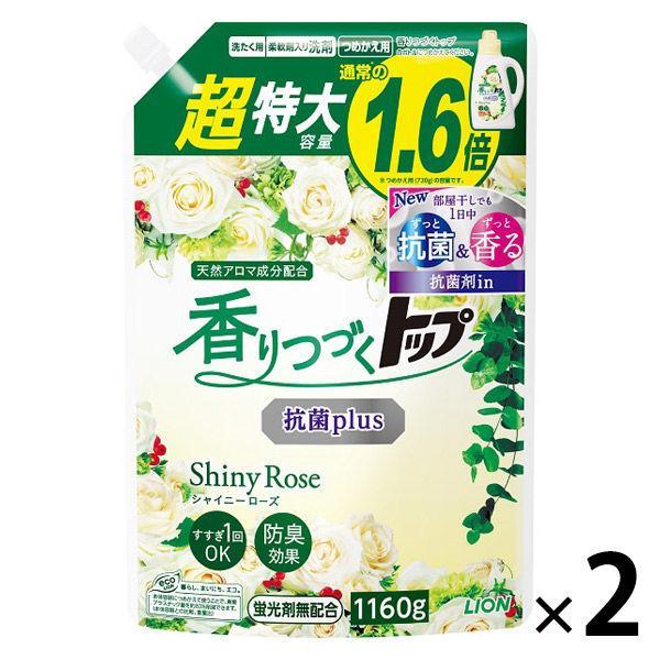香りつづくトップ 抗菌プラス 詰め替え 特大 1160g 品質検査済 衣料用洗剤 2個入 1セット 予約販売 ライオン