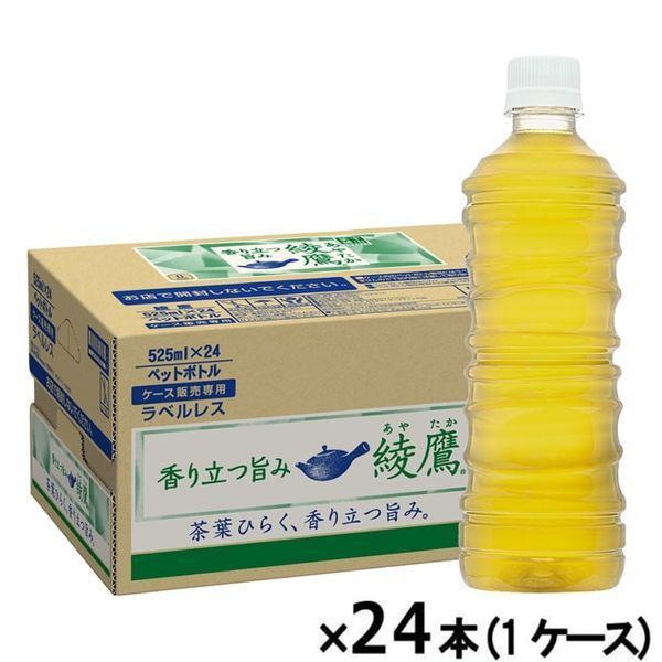 安売り コカ コーラ 綾鷹 おトク ラベルレス 525ml 24本入 1箱