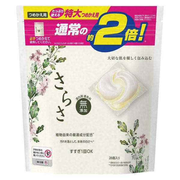 さらさ 洗濯洗剤 ジェルボール3D 詰め替え 安値 1個 特大 26粒入 人気ブランド Pamp;G