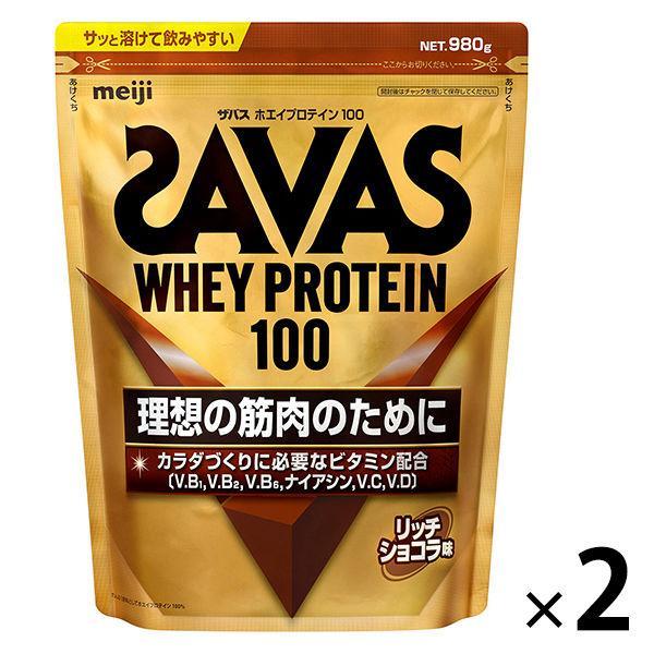 SAVAS ザバス ホエイプロテイン100 リッチショコラ 高級 2袋 1セット 50食分 超定番 明治