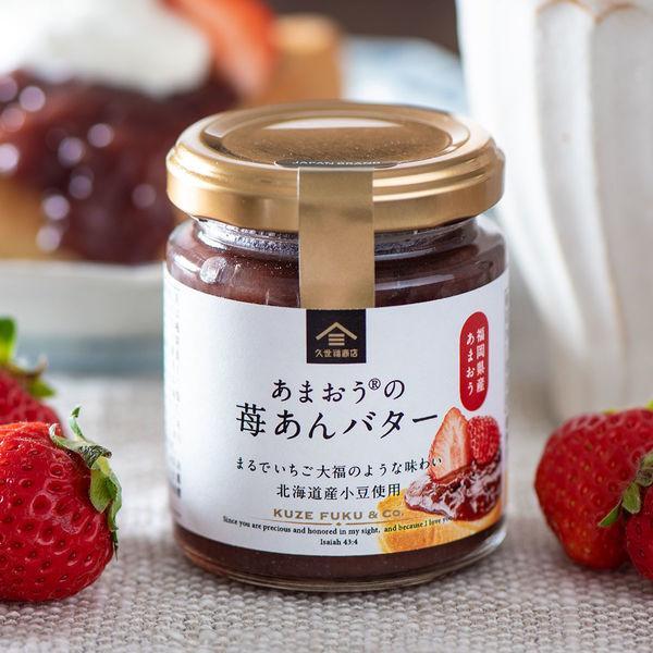 サンクゼール 久世福 新品 送料無料 あまおうの苺あんバター 1個 激安通販ショッピング fj00065