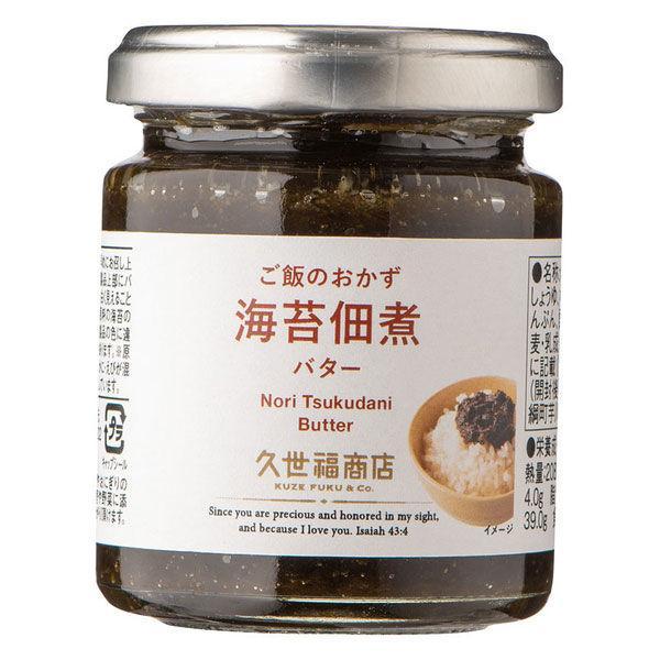 久世福商店 海苔佃煮バター アウトレット☆送料無料 1個 期間限定 fk00139