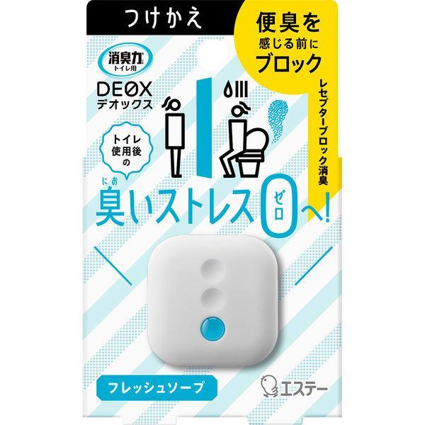 消臭力DEOX 限定Special 驚きの値段 Price デオックス トイレ用 消臭剤 フレッシュソープ 芳香剤 置き型 つけかえ用6mLエステー