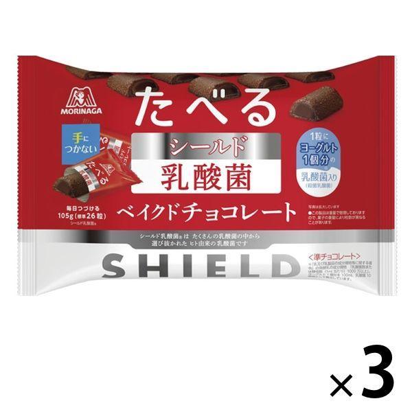 ◆セール特価品◆ 森永製菓 シールド乳酸菌ベイクドチョコレート 徳用袋 3袋 セール特価品