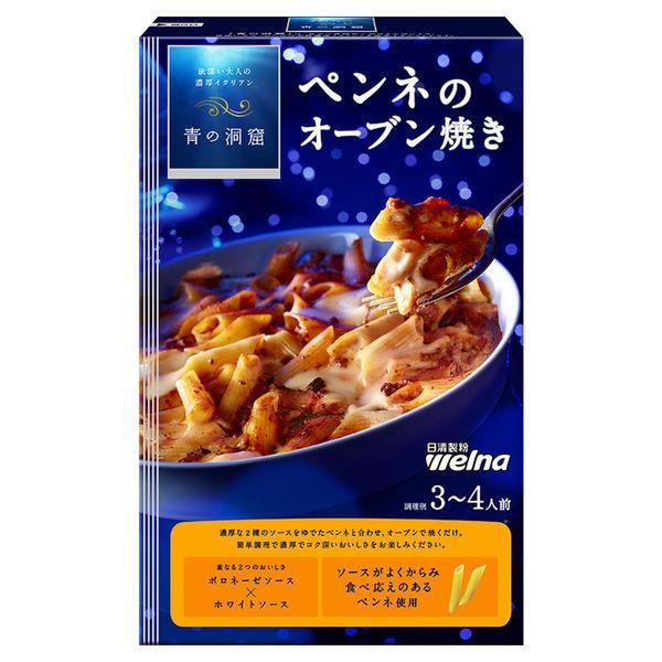 日清フーズ 青の洞窟 ペンネのオーブン焼き(600g) ×1個