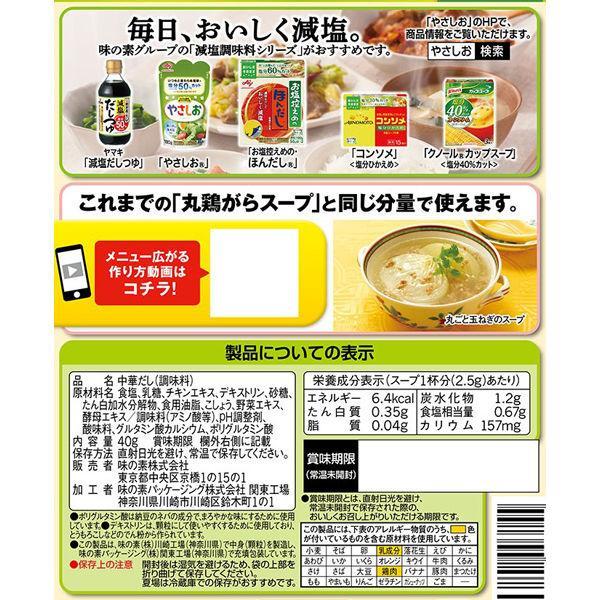 鶏 ガラスープ レシピ 丸