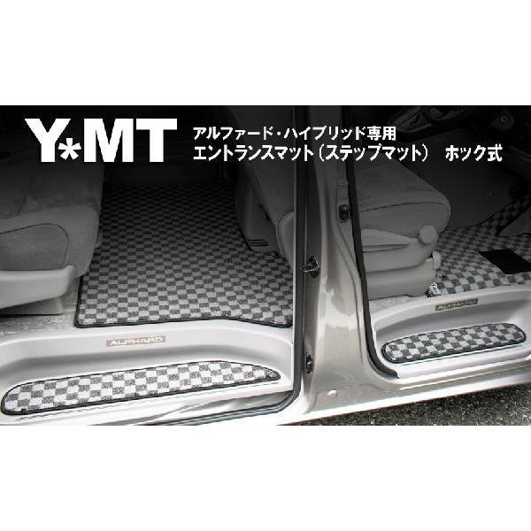 YMT 10系アルファードハイブリッド エントランスマット(ステップマット) ホック式|y-mt