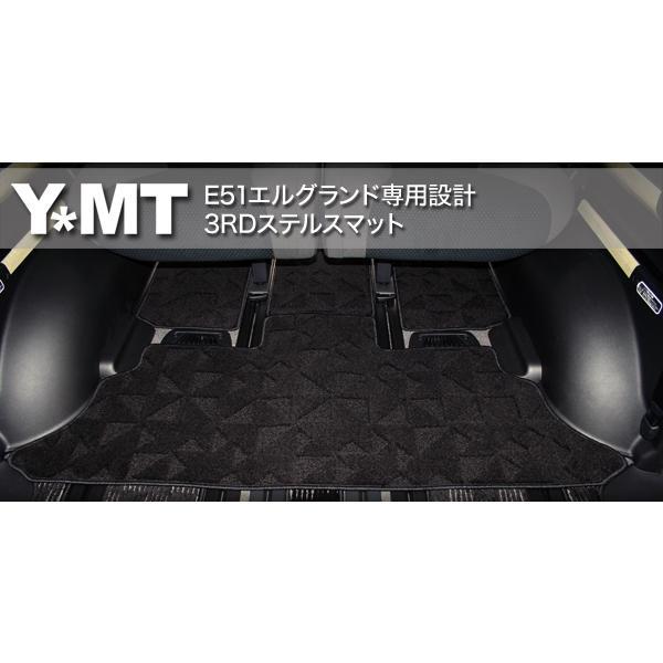 YMT エルグランドE51 サードステルスマット|y-mt