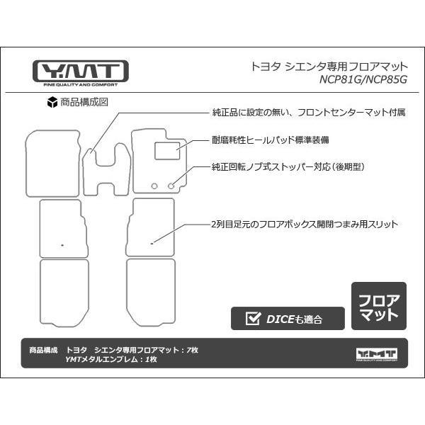 YMTフロアマット シエンタ 80系 フロアマット|y-mt|03