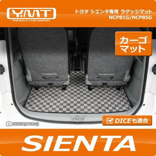 YMT シエンタ 80系 ラゲッジマット (トランクマット)|y-mt