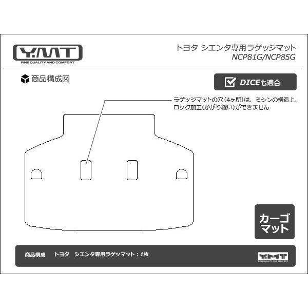 YMT シエンタ 80系 ラゲッジマット (トランクマット)|y-mt|04