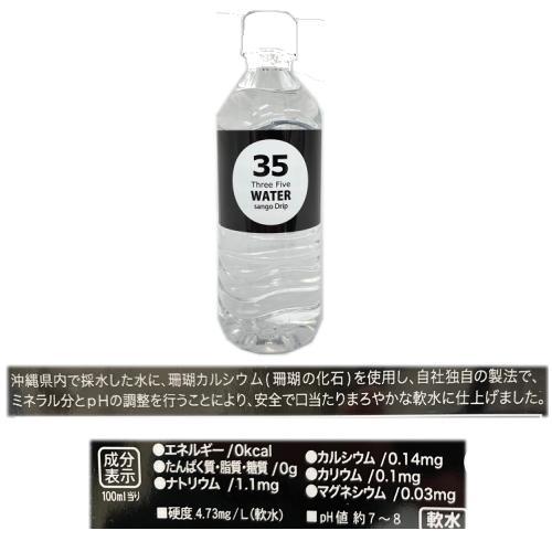 35WATER 35ウォーター 500ml×24 送料無料 同梱不可|y-sansei-shop|02