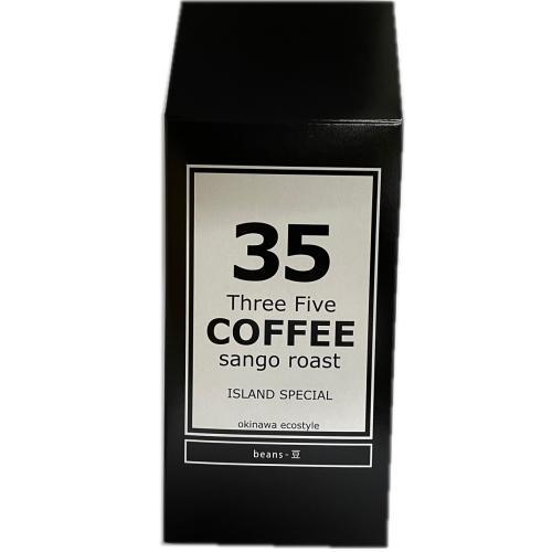 沖縄サンゴ焙煎コーヒー 35COFFEE(ISLAND SPECIAL)200g(豆) y-sansei-shop