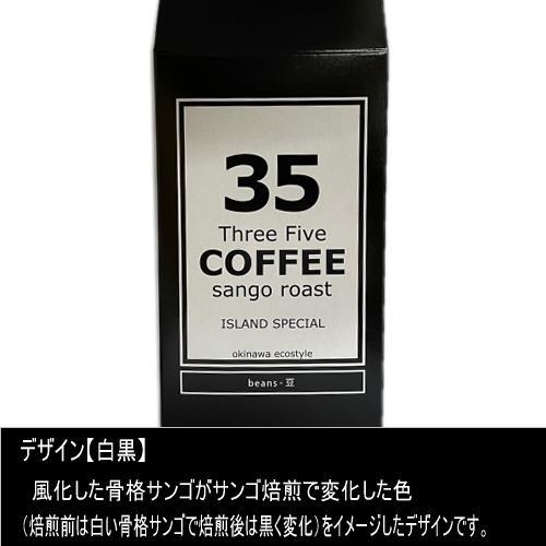 沖縄サンゴ焙煎コーヒー 35COFFEE(ISLAND SPECIAL)200g(豆) y-sansei-shop 04
