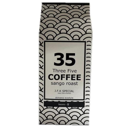 沖縄サンゴ焙煎コーヒー 35COFFEE(J.F.K SPECIAL)200g(豆) y-sansei-shop