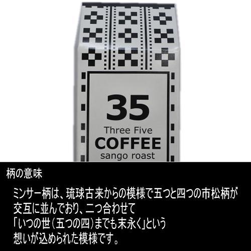 沖縄サンゴ焙煎コーヒー 35COFFEE(O.L.T SPECIAL)200g(粉)|y-sansei-shop|04