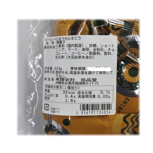 コーヒーに合うちんすこう 400g|y-sansei-shop|02