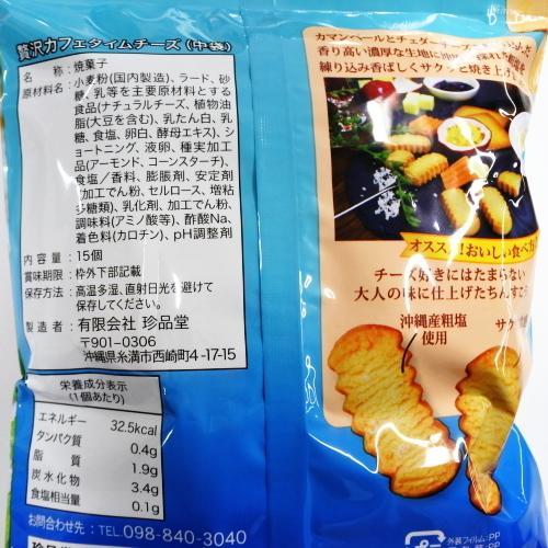 贅沢カフェタイム ちんすこう CHEESE(チーズ)|y-sansei-shop|02