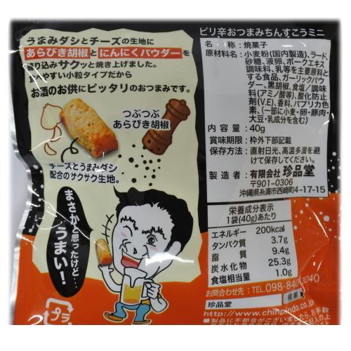 しかます ピリ辛のおつまみちんすこう 4個までメール便可|y-sansei-shop|02