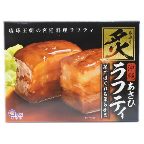 炙りラフティ 350g(2個入り)あさひ|y-sansei-shop