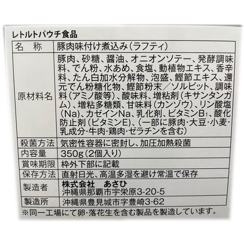 炙りラフティ 350g(2個入り)あさひ|y-sansei-shop|02
