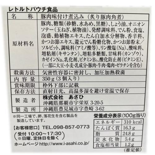 炙り黒豚角煮 350g(3個入り)あさひ y-sansei-shop 02