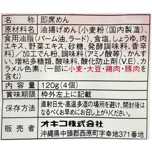 元祖オキコラーメン 48個 y-sansei-shop 03