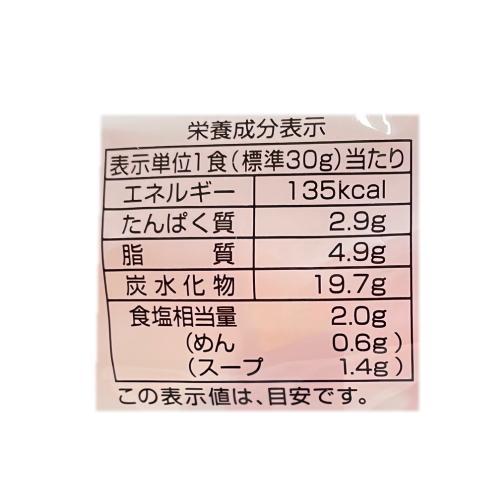 元祖オキコラーメン 48個 y-sansei-shop 04